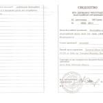 Свидетельство регистрации БФ им. Св. Луки (Войно-Ясенецкого) 001